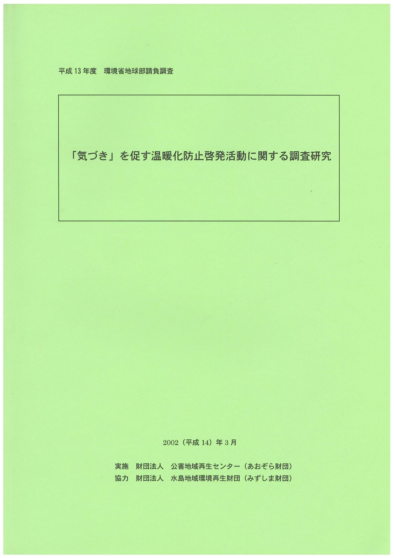 平成13年度環境省地球部請負調査 「気づき」を促す温暖化防止啓発活動に関する調査研究