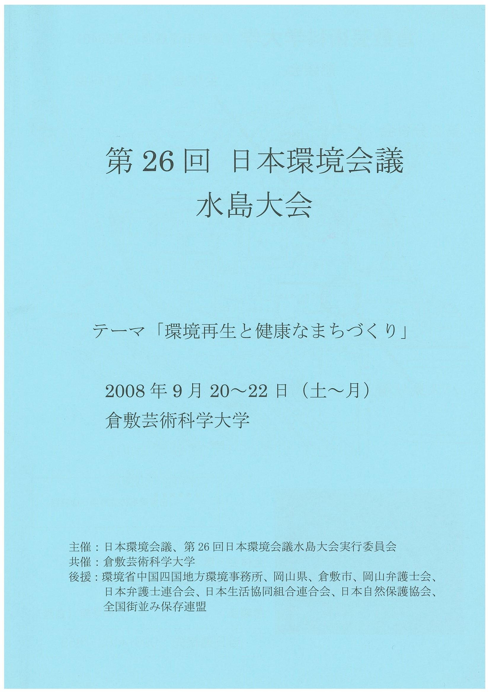 第26回日本環境会議水島大会