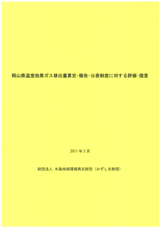 岡山県温室効果ガス排出量算定・報告・公表制度に対する評価提言
