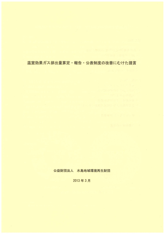 温室効果ガス排出量算定・報告・公表制度の改善にむけた提言