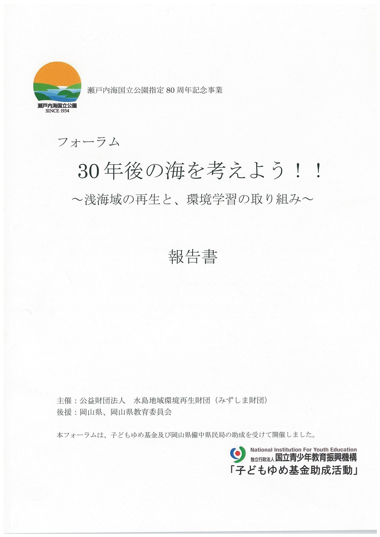 フォーラム 30年後の海を考えよう!! ~浅海域の再生と、環境学習の取り組み 報告書