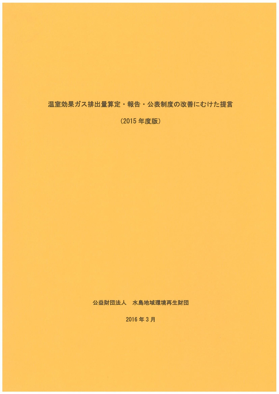 温室効果ガス排出量算定・報告・公表制度の改善にむけた提言(2015年度版)