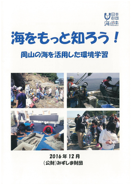 海をもっと知ろう! 岡山の海を活用した環境学習