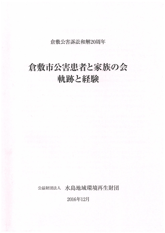 倉敷市公害患者と家族の会 軌跡と経験