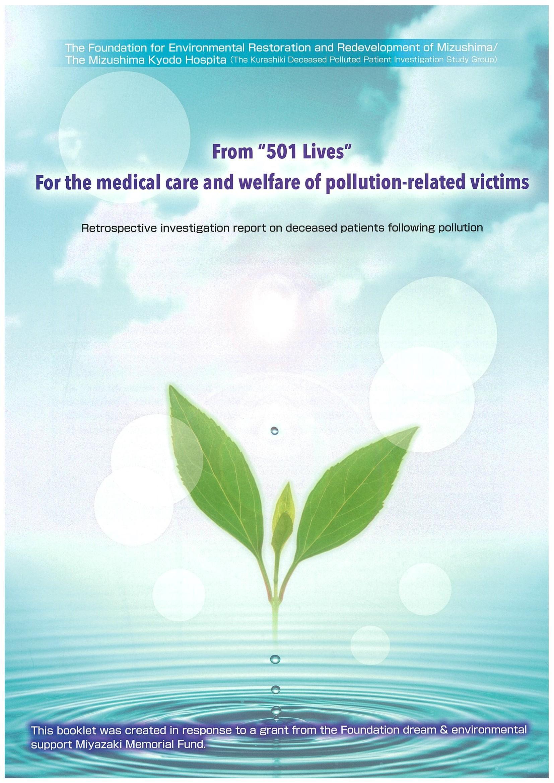 「501人」の命から公害被害者の医療福祉のために(英語版)