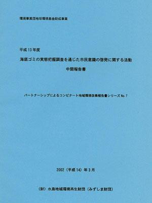 海底ゴミの実態把握調査を通じた市民意識の啓発に関する活動 中間報告書