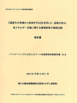 『温暖化の危機から地球を守る』を活用した、温暖化防止・省エネルギー活動に関する環境教育の実践活動 報告書