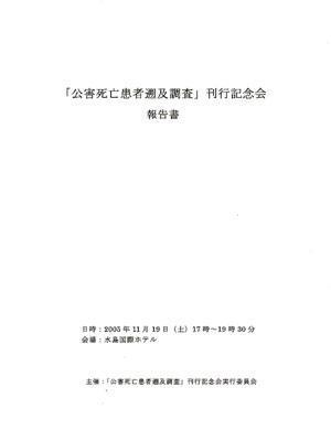 「公害死亡患者遡及調査」刊行記念会 報告書