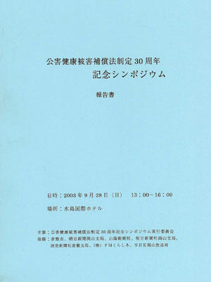 公害健康被害補償法制定30周年記念シンポジウム報告書