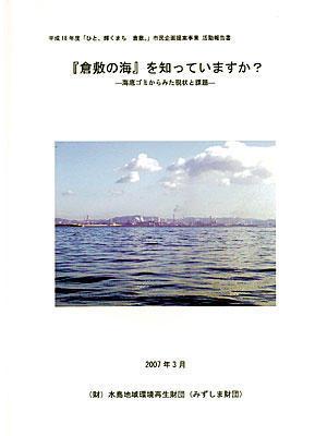 『倉敷の海』を知っていますか? ―海底ゴミからみた現状と課題―