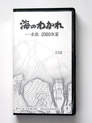 「海のわかれ ―水島2000年夏」(ビデオ)